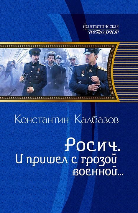 Константин Калбазов Росич. И пришел с грозой военной…