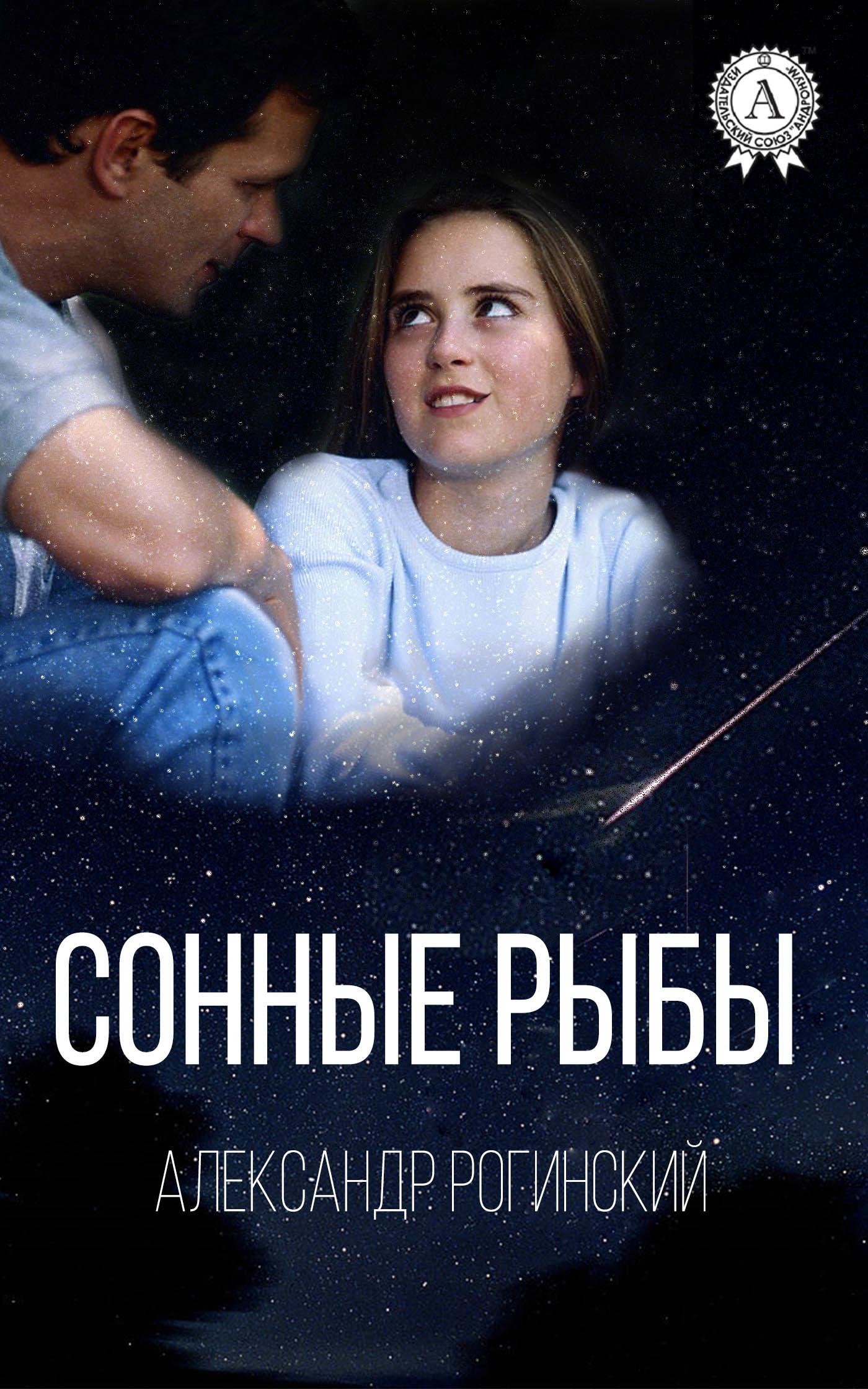 Александр Рогинский Сонные рыбы