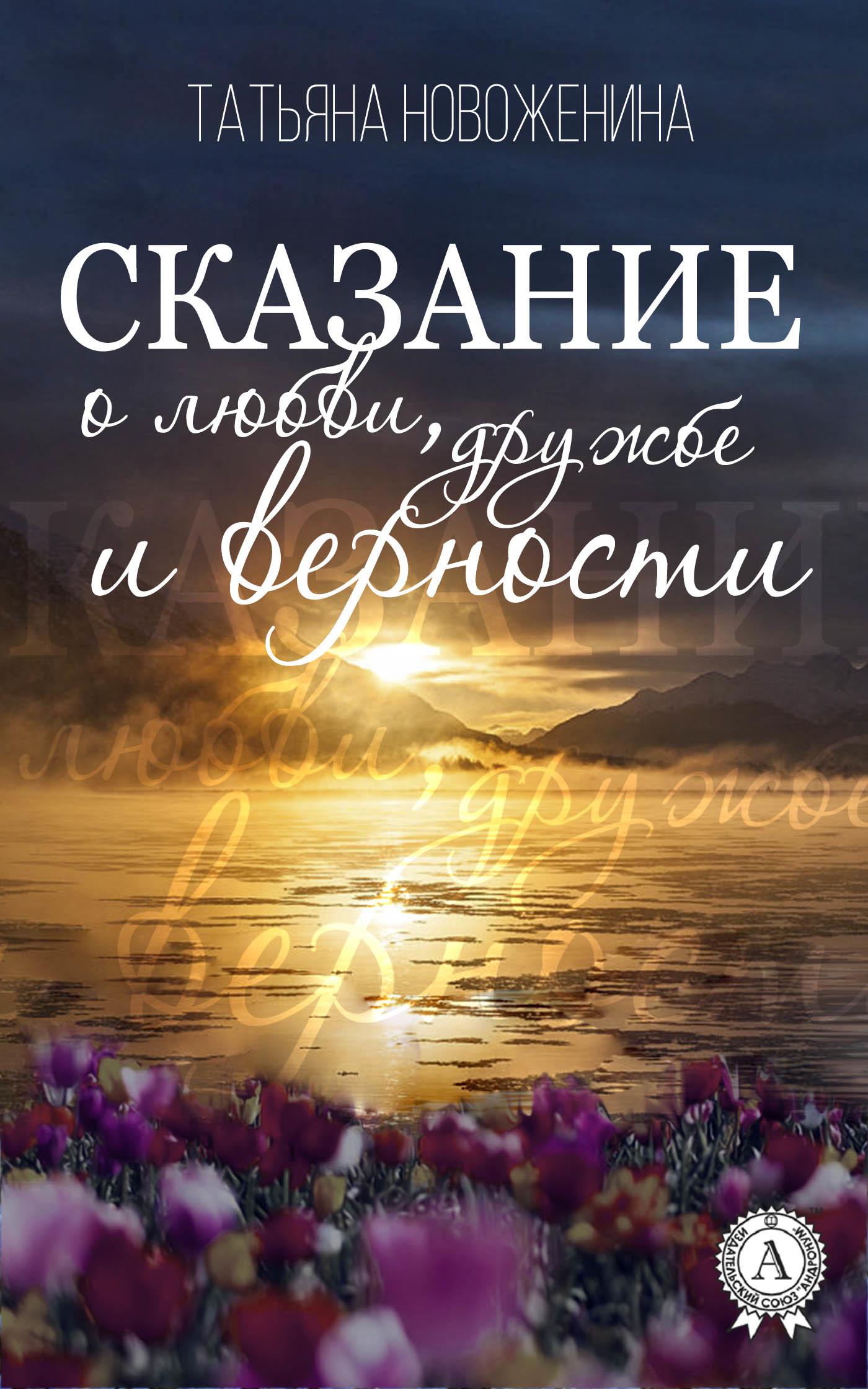 Татьяна Новоженина бесплатно