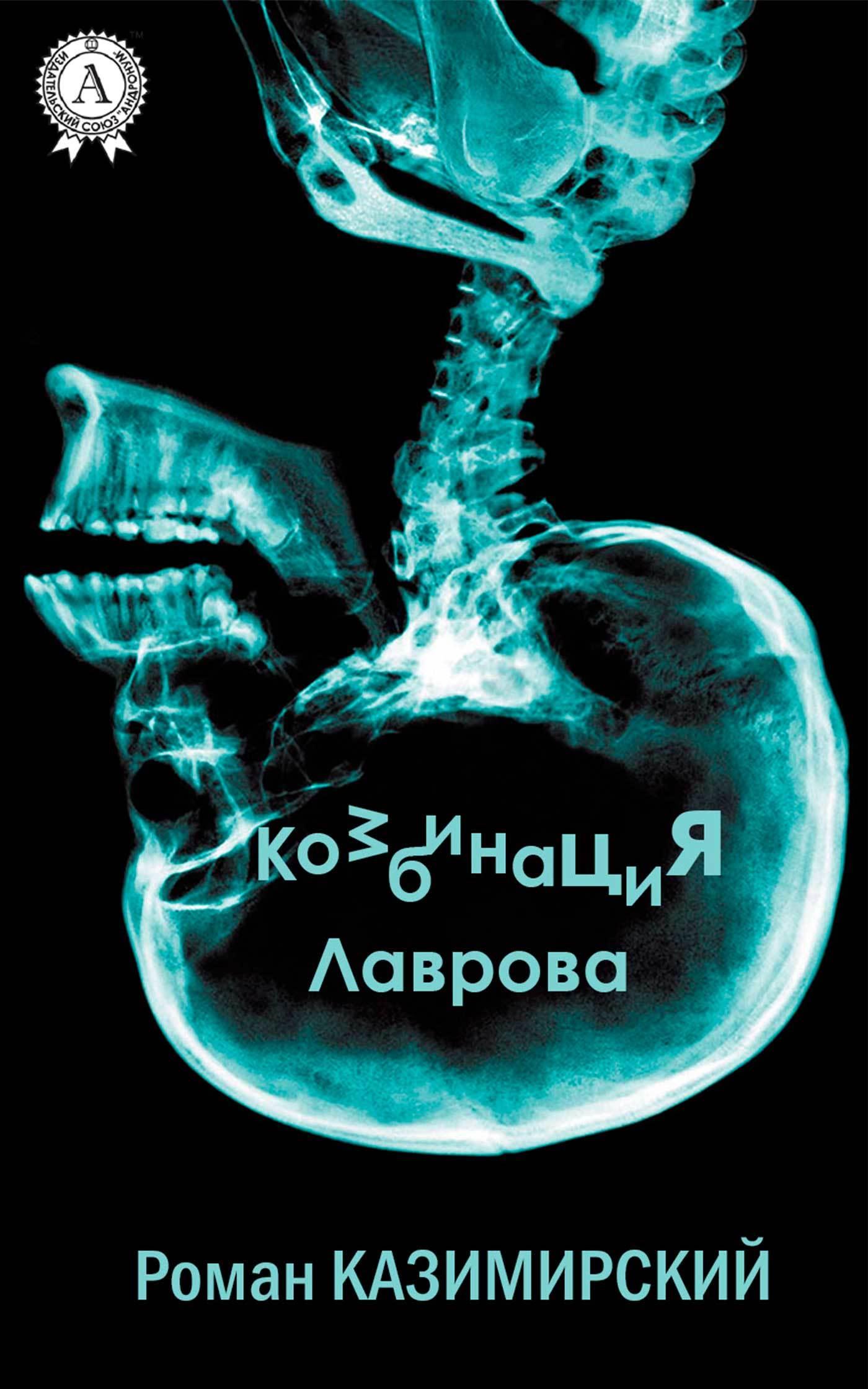Роман Казимирский