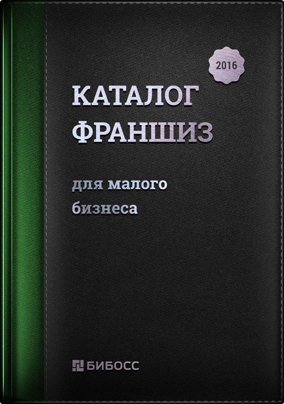 Отсутствует Каталог франшиз России для малого бизнеса 2016