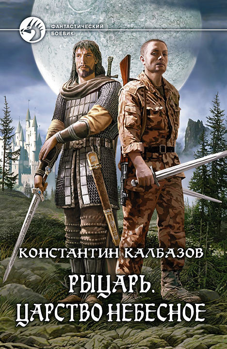 Константин Калбазов Рыцарь. Царство Небесное