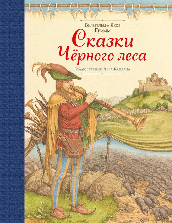 Братья Гримм Сказки Черного леса (сборник)