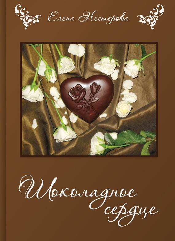 Елена Нестерова Шоколадное сердце (сборник)