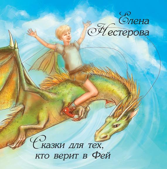 Елена Нестерова Сказки для тех, кто верит в Фей книги эксмо приключения цветочных фей