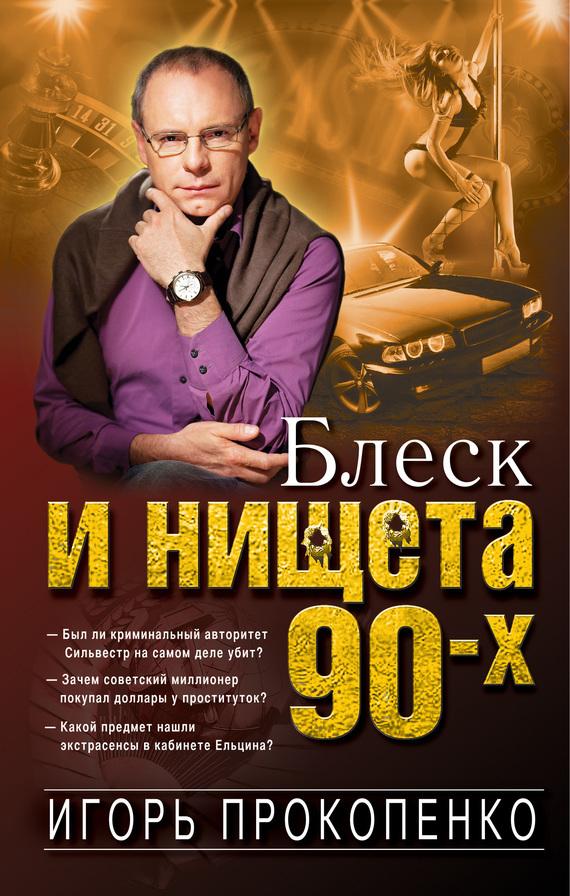 Игорь Прокопенко Блеск и нищета 90-х книги эксмо блеск и нищета 90 х