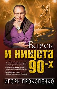 Прокопенко, Игорь  - Блеск и нищета 90-х