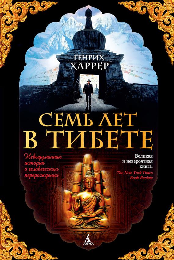 Генрих Харрер Семь лет в Тибете. Моя жизнь при дворе Далай-ламы при дворе двух императоров