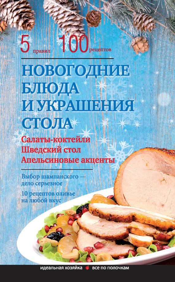 Элга Боровская - Новогодние блюда и украшение стола