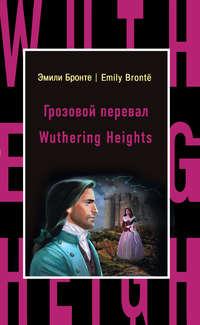 - Грозовой перевал / Wuthering Heights