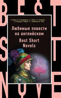 Уайльд, Оскар  - Любимые повести на английском / Best Short Novels