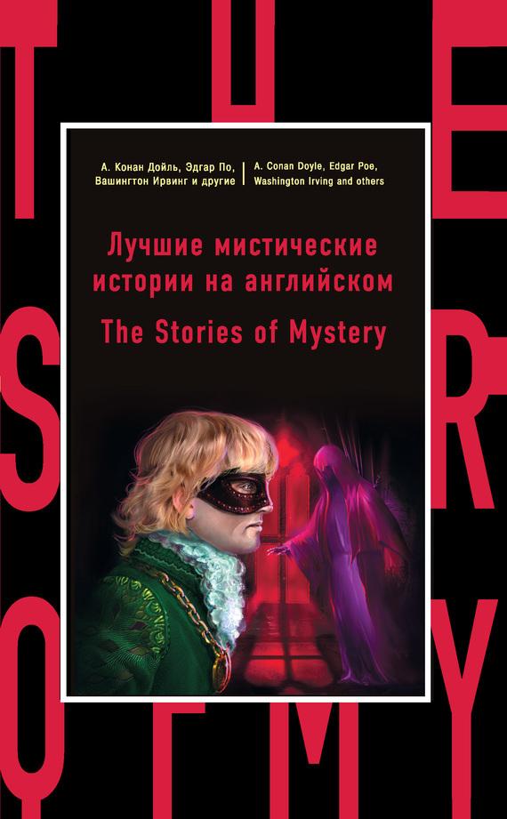 Коллектив авторов Лучшие мистические истории на английском / The Stories of Mystery коллектив авторов english love stories