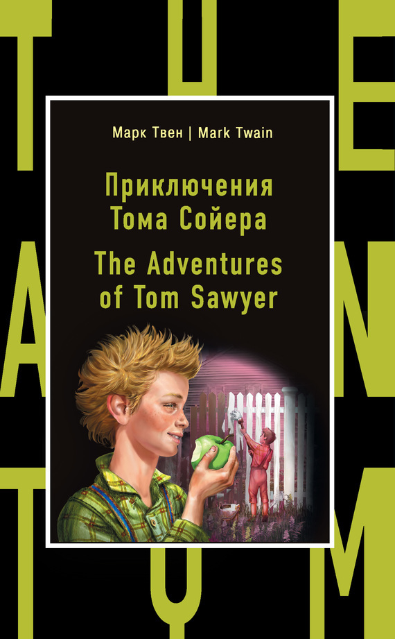 Марк Твен Приключения Тома Сойера / The Adventures of Tom Sawyer mark twain the adventures of tom sawyer