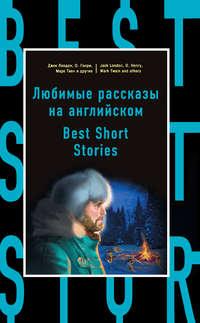 - Любимые рассказы на английском / Best Short Stories