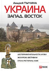 Андрей Тычина Украина. Запад. Восток. Путеводитель конец проекта украина