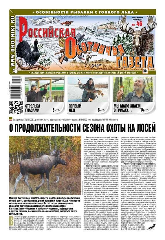 Редакция газеты Российская Охотничья Газета Российская Охотничья Газета 46-2016