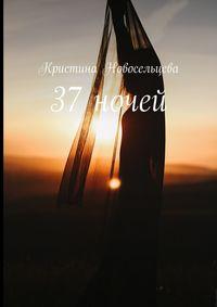 Новосельцева, Кристина  - 37ночей