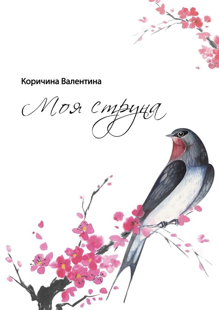 Валентина Коричина Моя струна ярошенко н как это все начиналось правда и вымысел парадоксы истории