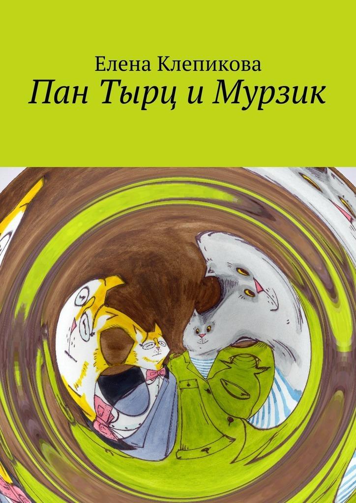 Пан Тырц иМурзик