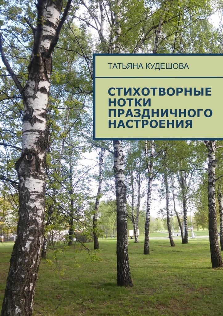 Татьяна Михайловна Кудешова