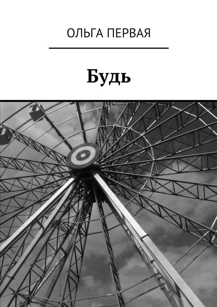 Ольга Первая бесплатно