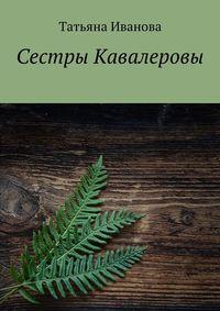 Иванова, Татьяна  - Сестры Кавалеровы