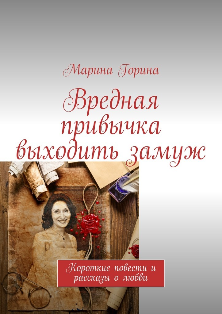 Марина Горина бесплатно