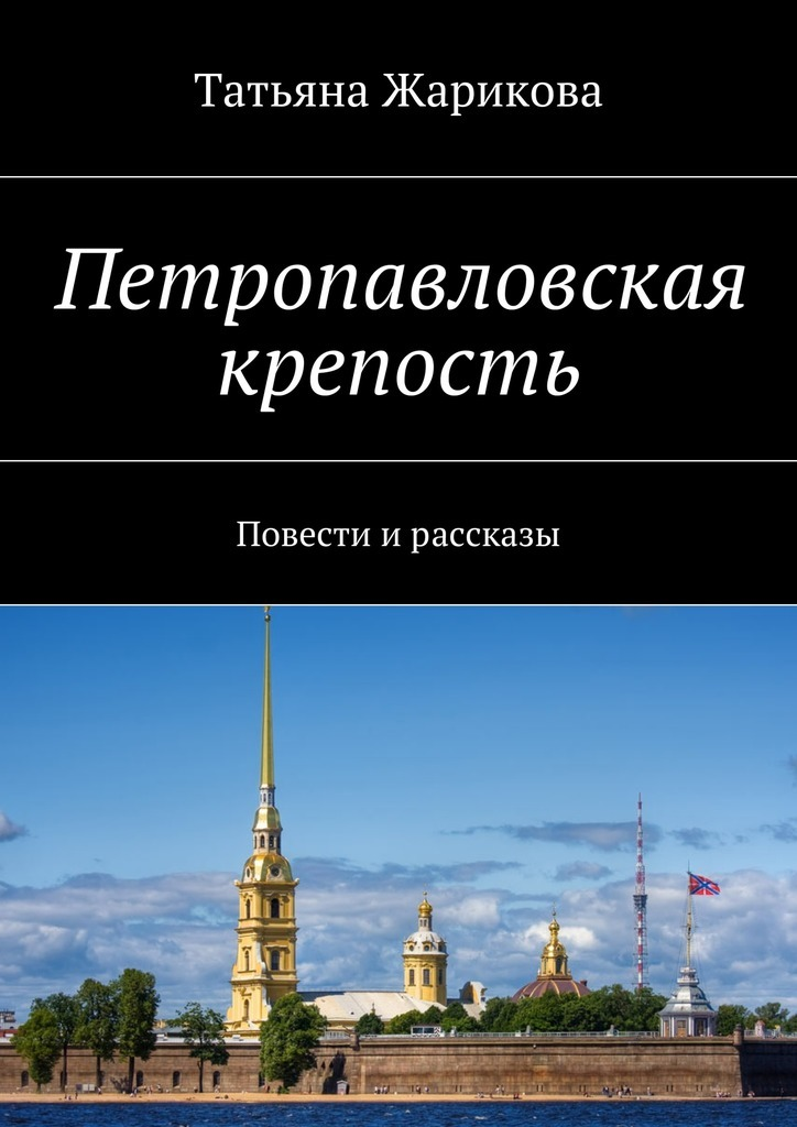 Татьяна Жарикова Петропавловская крепость. Повести ирассказы