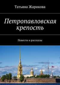 Жарикова, Татьяна  - Петропавловская крепость. Повести ирассказы