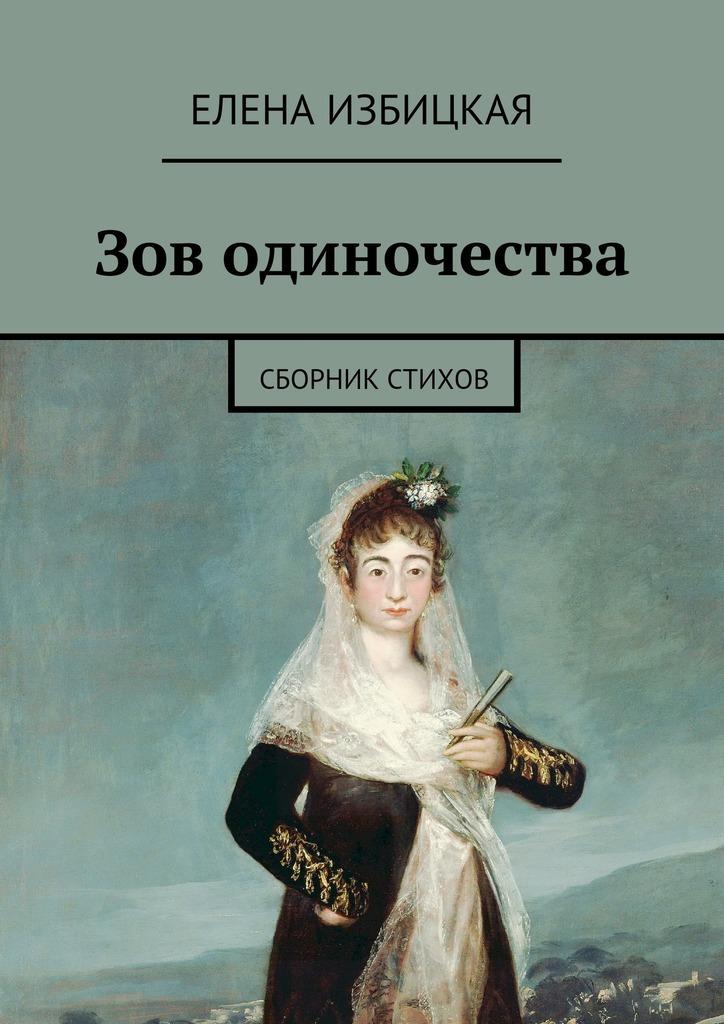 захватывающий сюжет в книге Елена Николаевна Избицкая