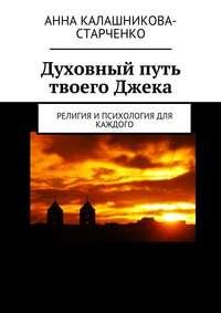 Калашникова-Старченко, Анна  - Духовный путь твоего Джека. Религия и психология для каждого