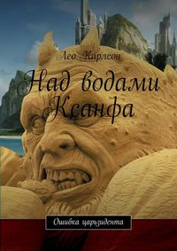Лео Карлсон - Над водами Ксанфа. Ошибка царьзидента