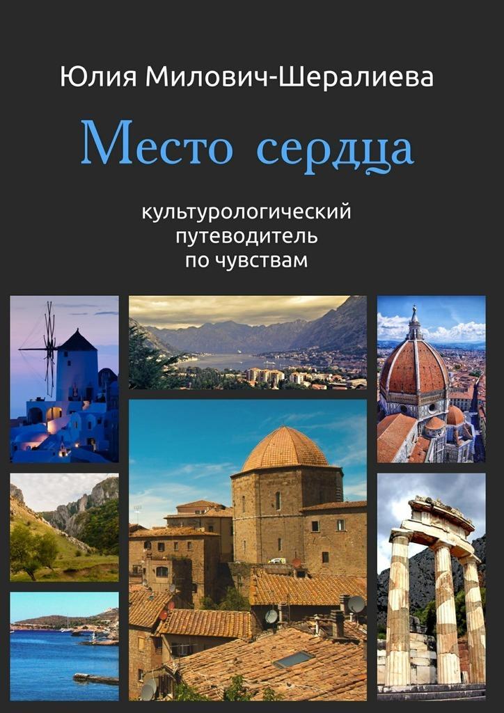 Юлия Милович-Шералиева Место сердца юлия славачевская богатые тоже скачут или где спит совесть