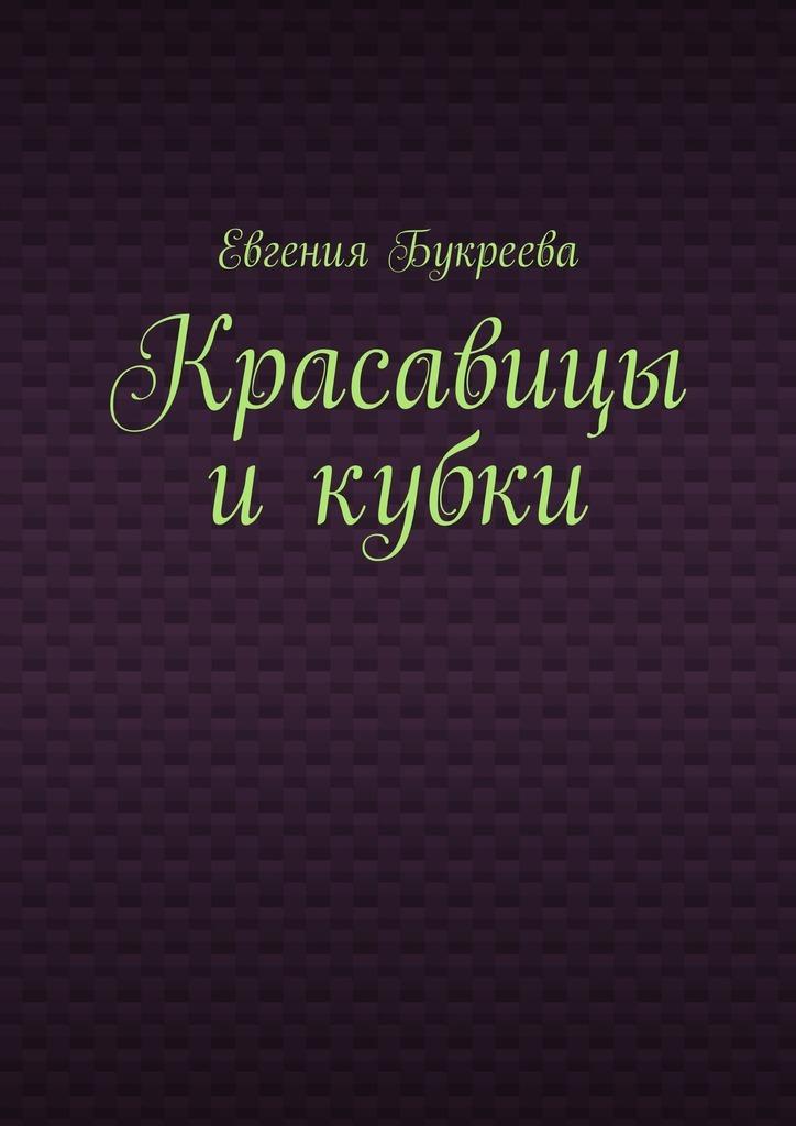 Егения Букрееа Красаицы икубки