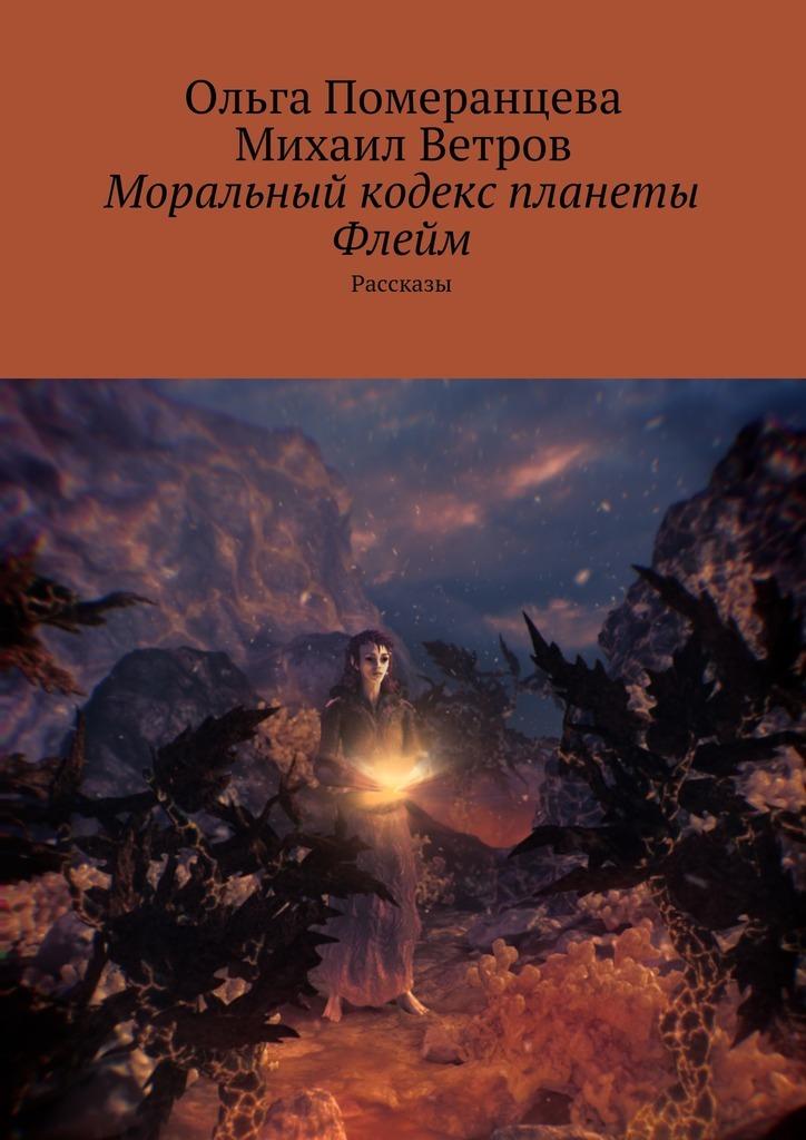занимательное описание в книге Михаил Ветров