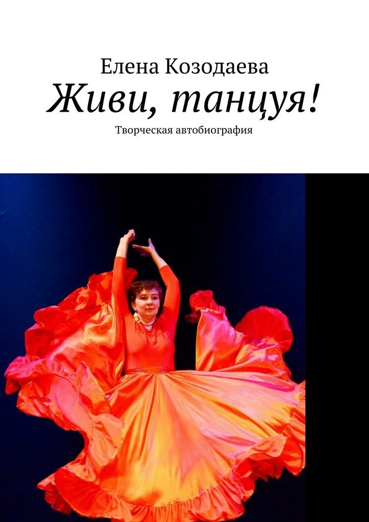 Живи, танцуя! Творческая автобиография изменяется быстро и настойчиво