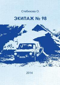 Стебихова, О.  - Экипаж№98