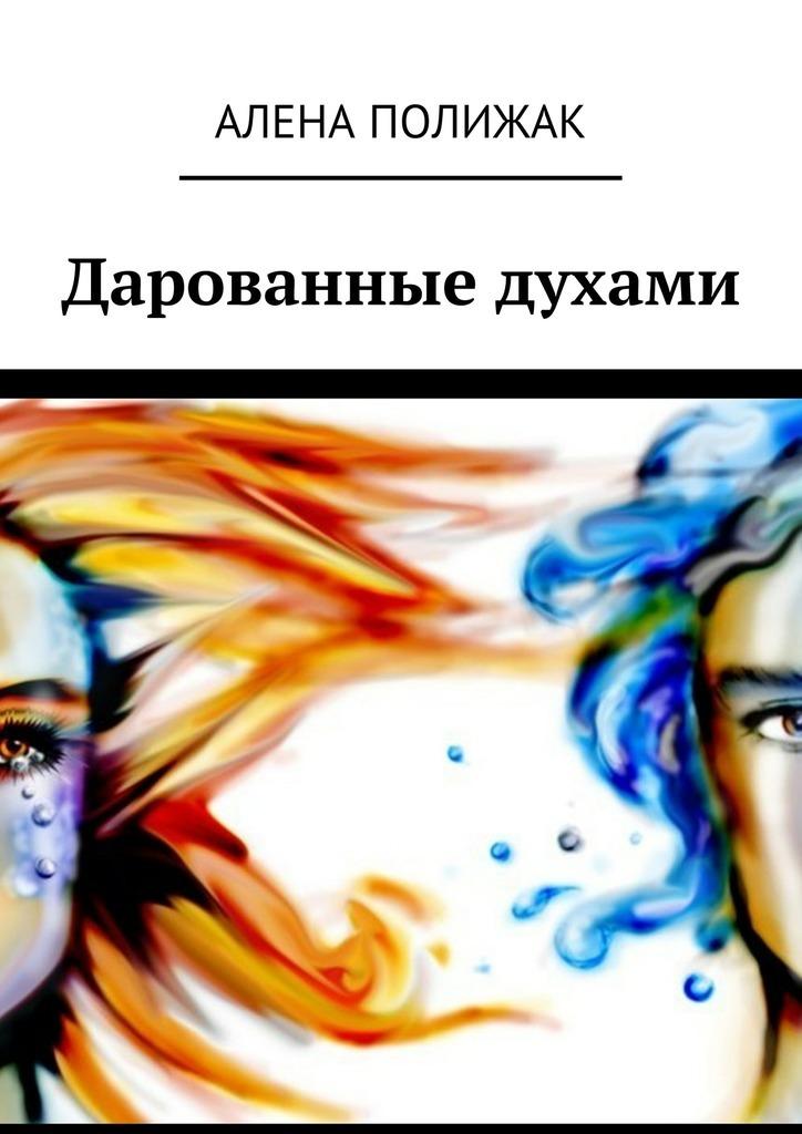 Алена Полижак Дарованные духами кэтлин о рейли как продать душу