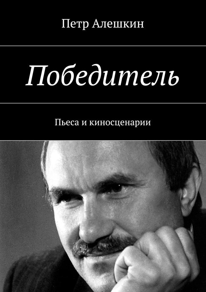 ПЕТР АЛЕШКИН КНИГИ СКАЧАТЬ БЕСПЛАТНО