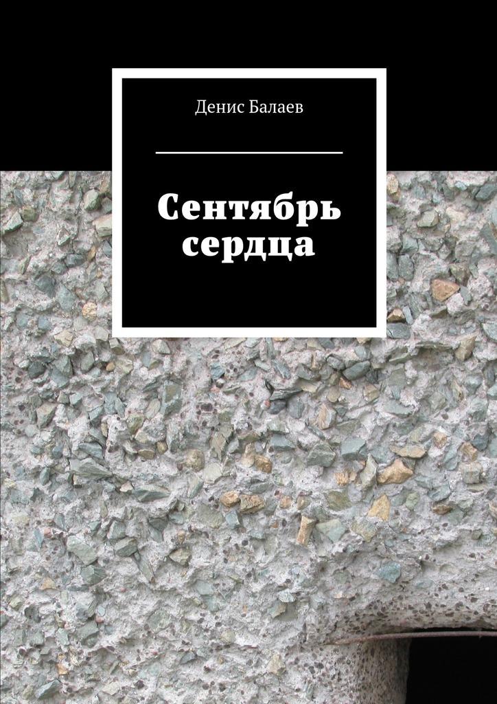 Денис Балаев Сентябрь сердца