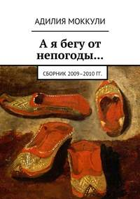 - А я бегу от непогоды… Сборник 2009–2010 гг.