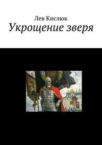 Кислюк, Лев Рафаэльевич  - Укрощение зверя