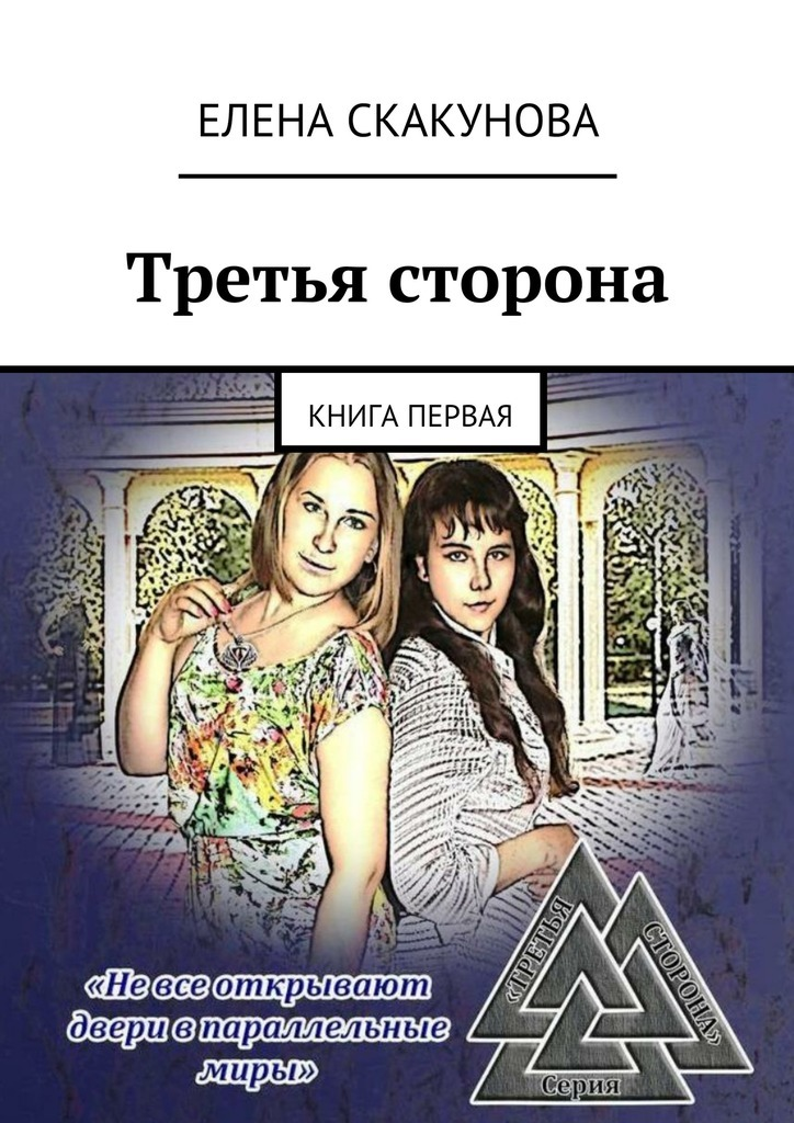 Елена Викторовна Скакунова Третья сторона. Книга первая елена викторовна молозева домашний адрес рассказы