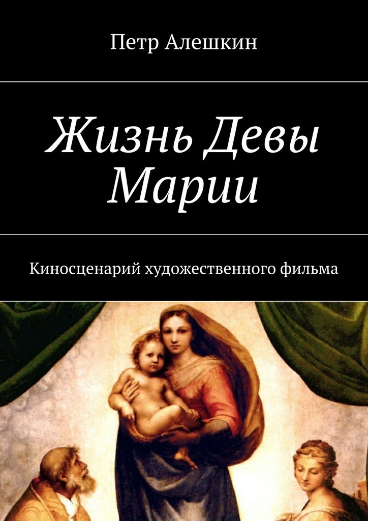 напряженная интрига в книге Петр Алешкин