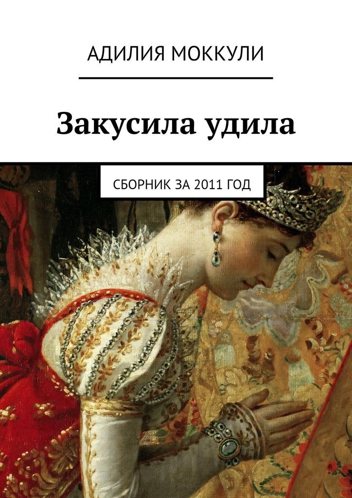 Адилия Моккули - Закусила удила. Сборник за 2011 год