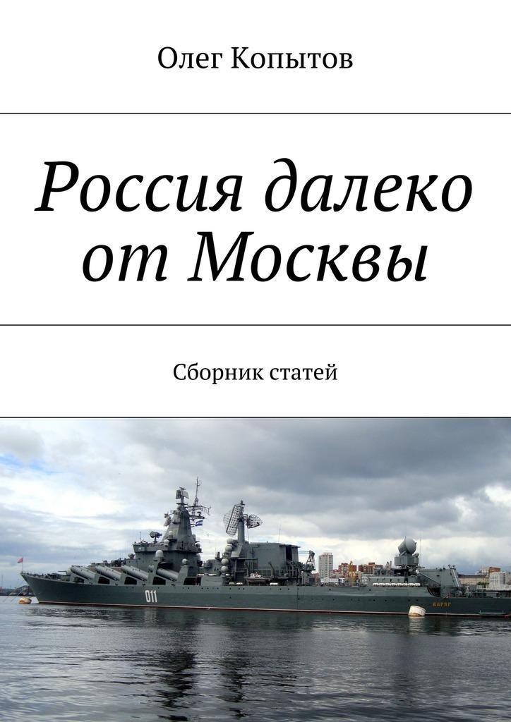 Олег Копытов бесплатно