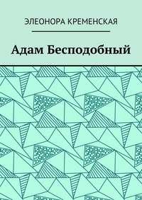 Кременская, Элеонора Александровна  - Адам Бесподобный