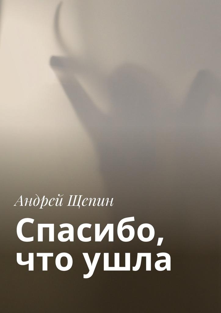Андрей Щепин бесплатно