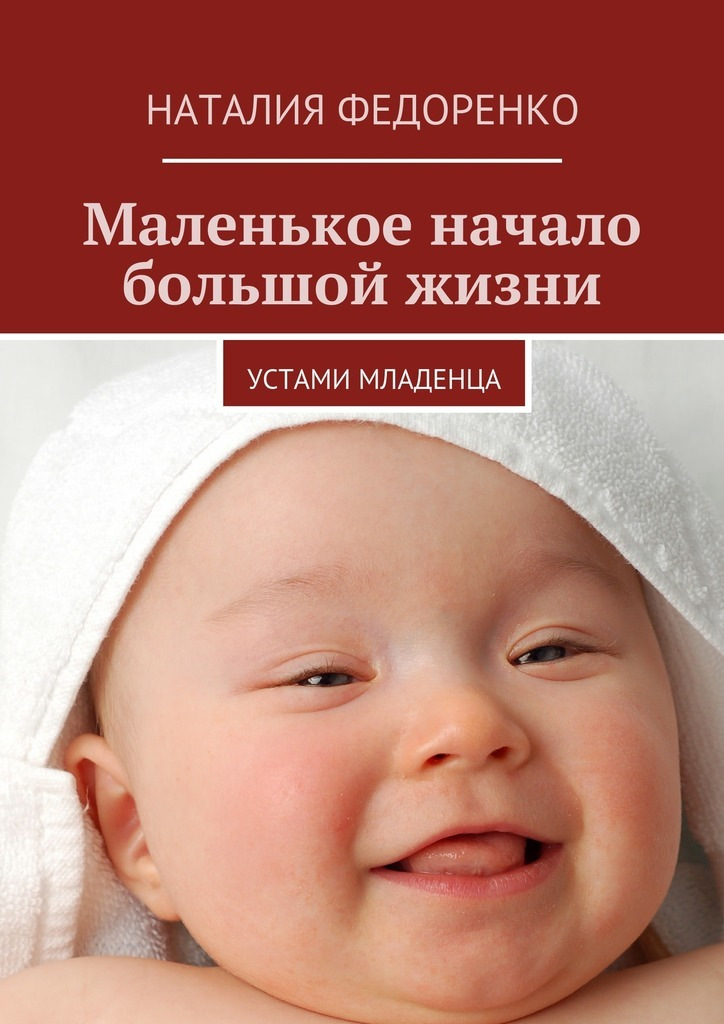 интригующее повествование в книге Наталия Федоренко