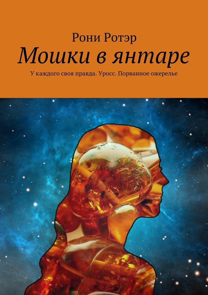 Красивая обложка книги 25/44/97/25449765.bin.dir/25449765.cover.jpg обложка